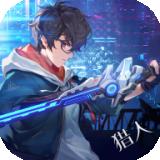 零之猎人手游  v1.0