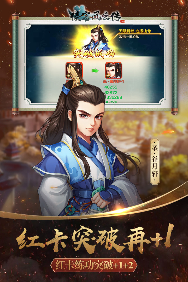 侠客风云传online破解版