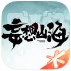 妄想山海破解版 v1.0.0