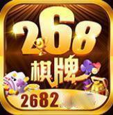 2682棋牌安卓版  v2.5.7