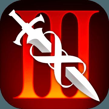 無盡之劍3安卓版 v1.1.211