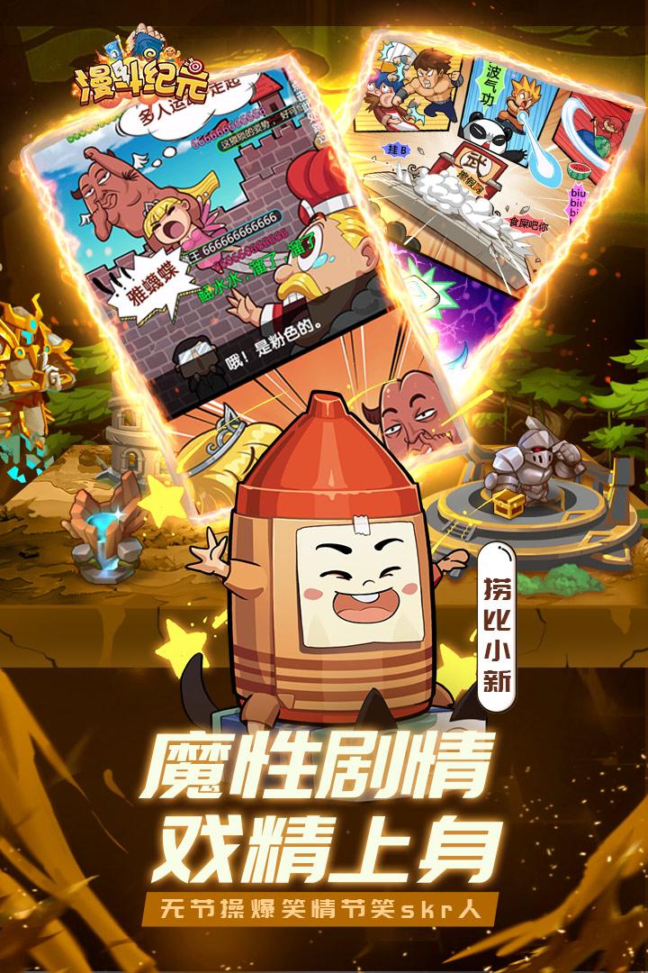 漫斗纪元破解版下载截图