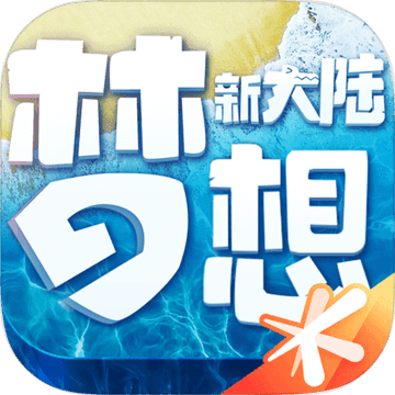 夢想新大陸手游 v0.1.3