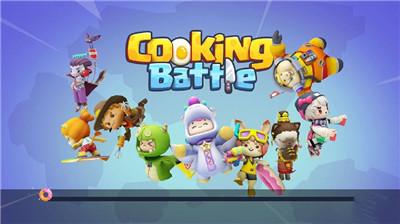 cooking battle中文版