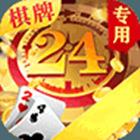24棋牌app官方下载