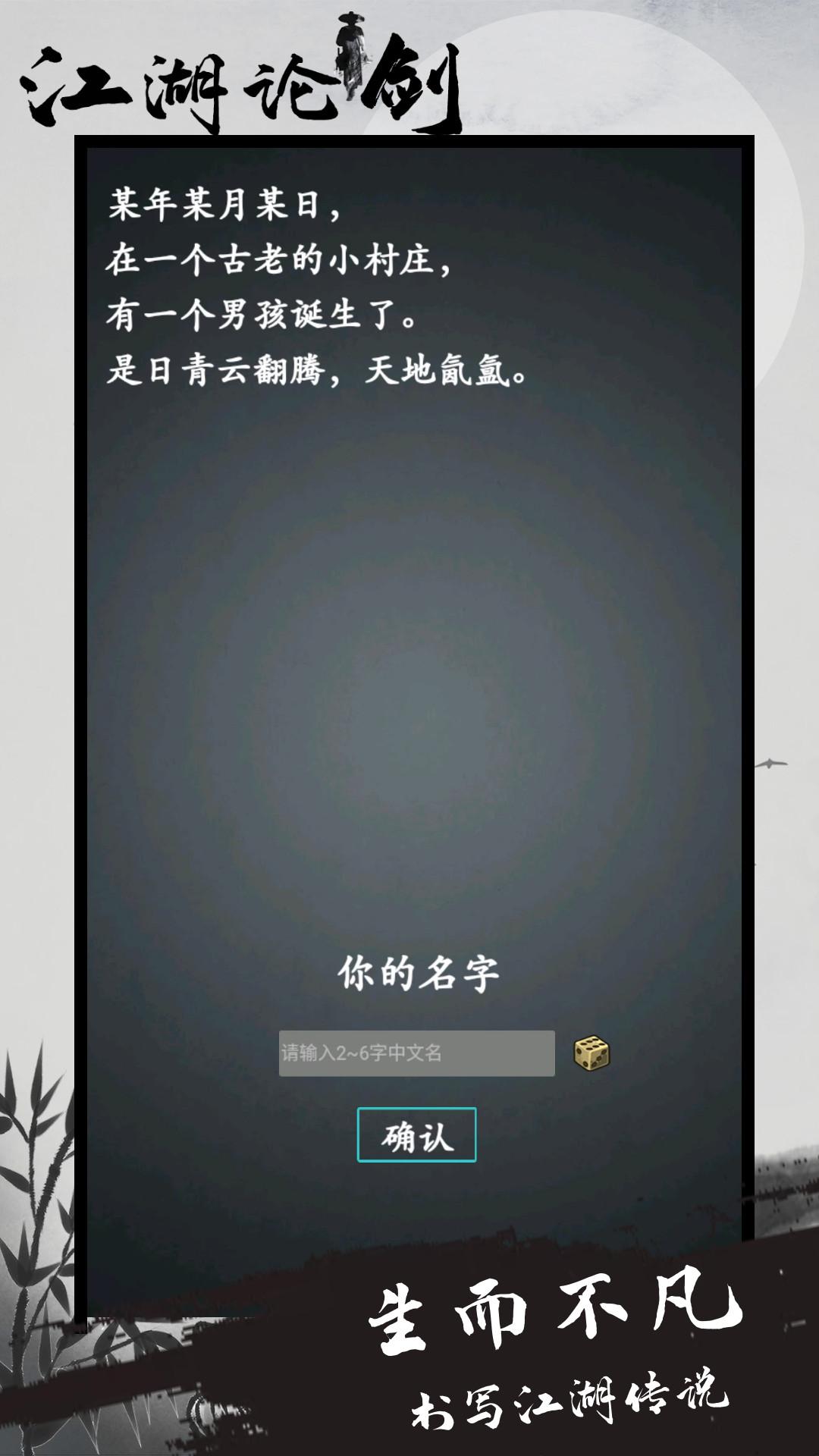 江湖论剑破解版下载