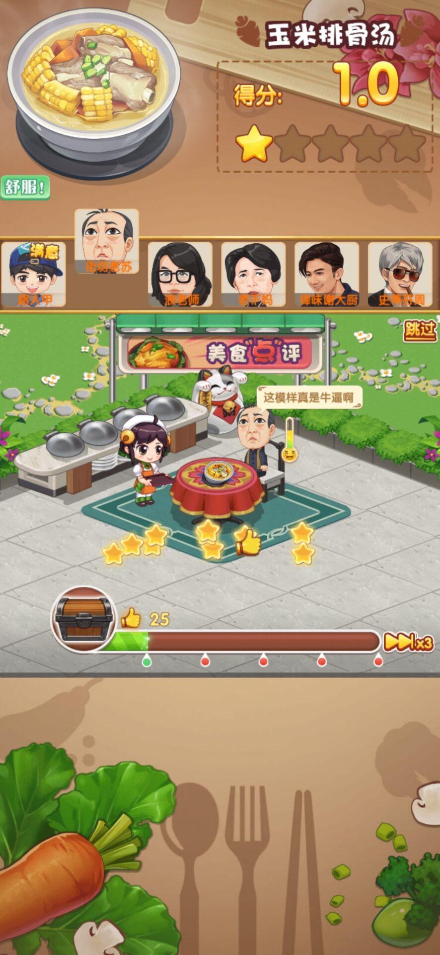 厨神来了游戏破解版