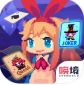 愛麗絲跳躍破解版 v1.00.18