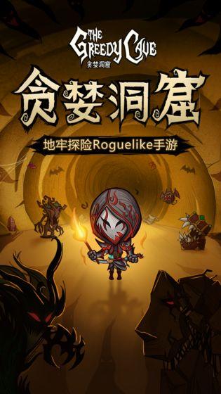 贪婪洞窟中文版