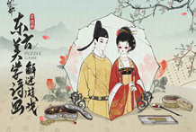 画境长恨歌,挥一挥妙笔,适合喜欢中国文化的你