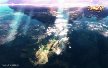 黎明之海破解版下载