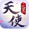 天使之翼破解版