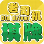 老司机棋牌app下载