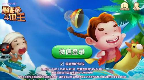 聚游斗地主app