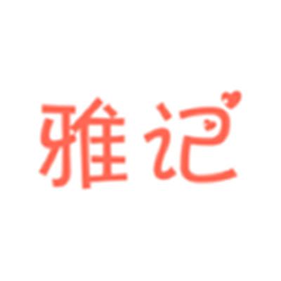 素雅记账App v1.9.8