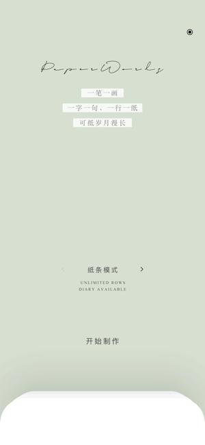 纸言App