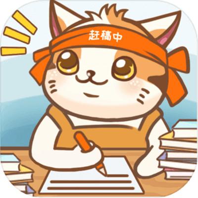 猫咪作家游戏