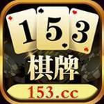 153棋牌最新版