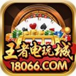 王者电玩城app