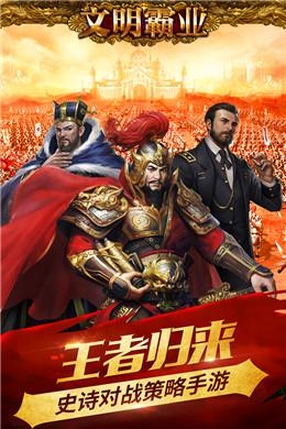 文明霸业游戏下载