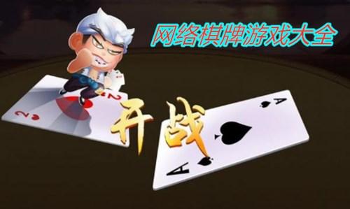 网络棋牌游戏大全-网络棋牌游戏平台大全