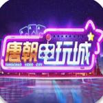 唐朝电玩城ios