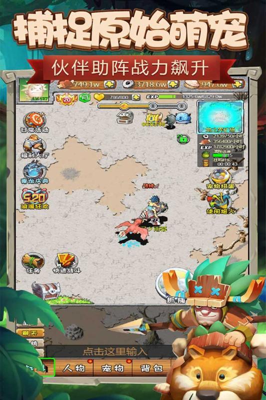 顽石英雄最新版下载