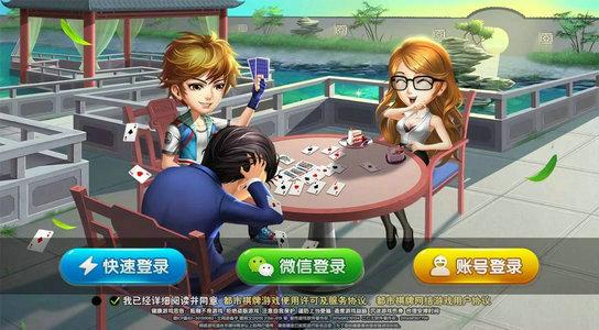 3376棋牌游戏