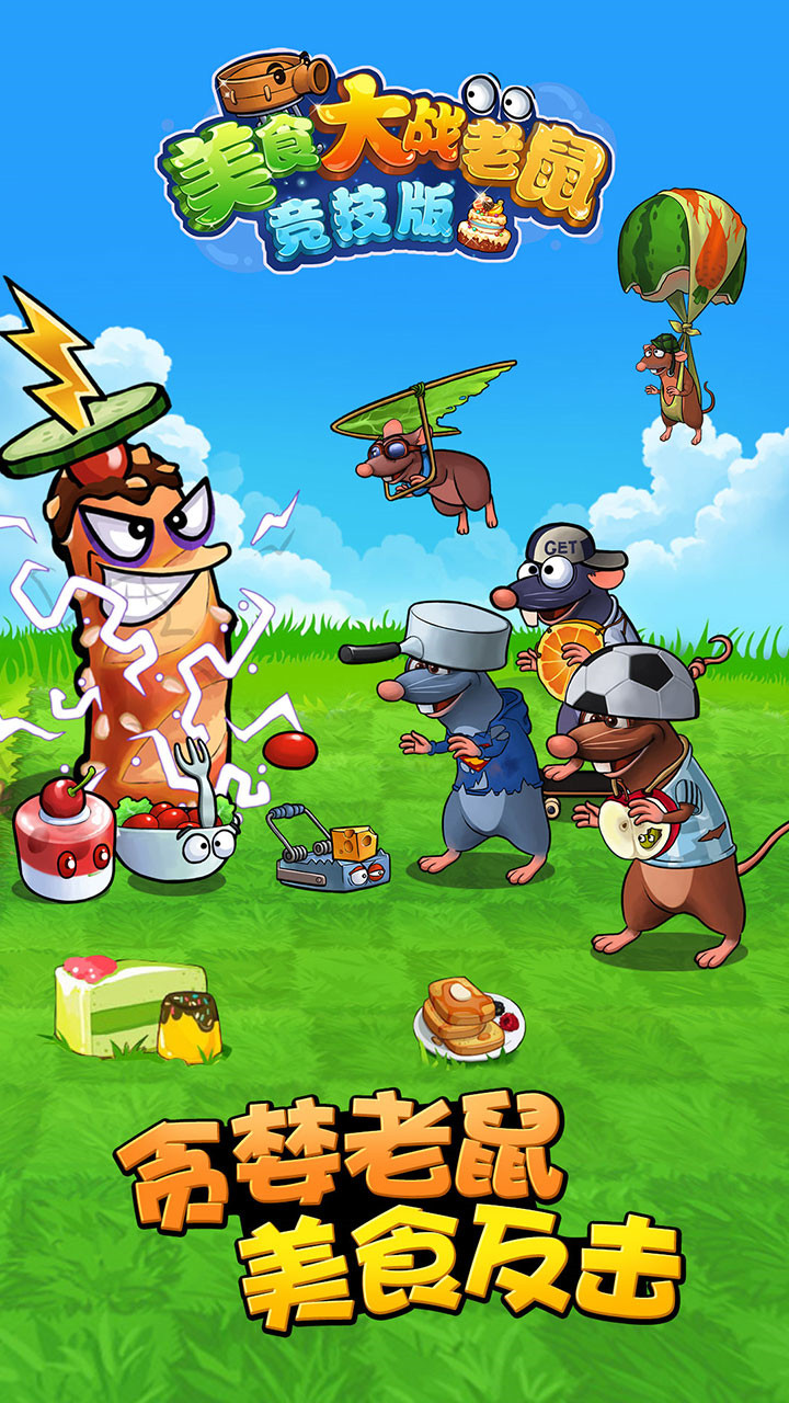 美食大战老鼠2游戏