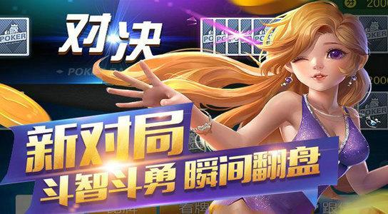 江湖游棋牌游戏中心
