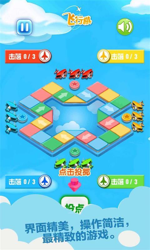 飞行棋来了游戏下载截图