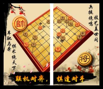 元游象棋手机版截图