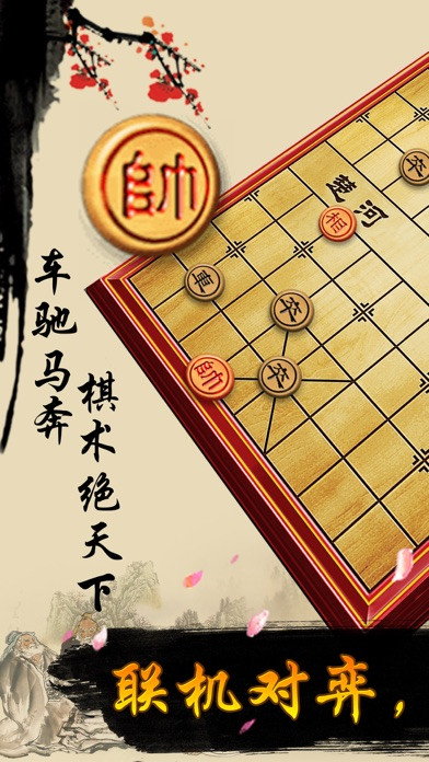 元游象棋手机版下载