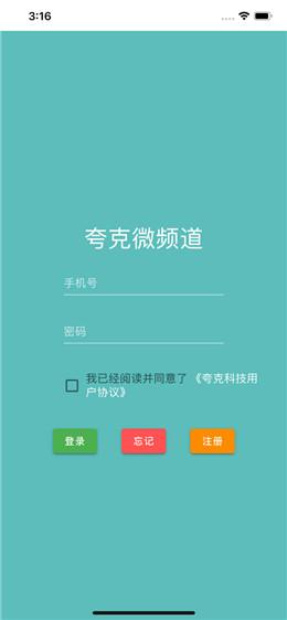 夸克微频道app