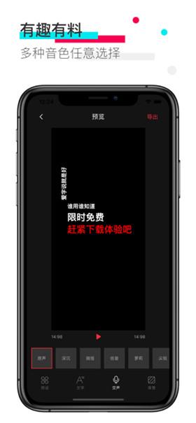 爱字说app