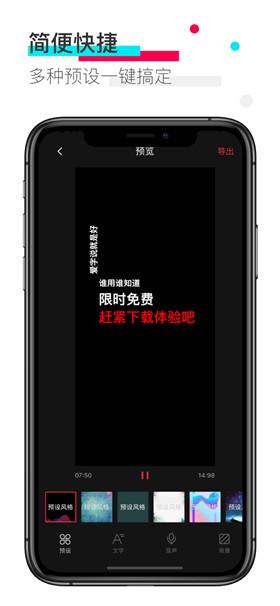 爱字说app下载截图