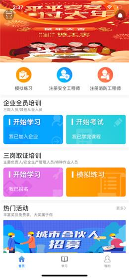 国想教育app