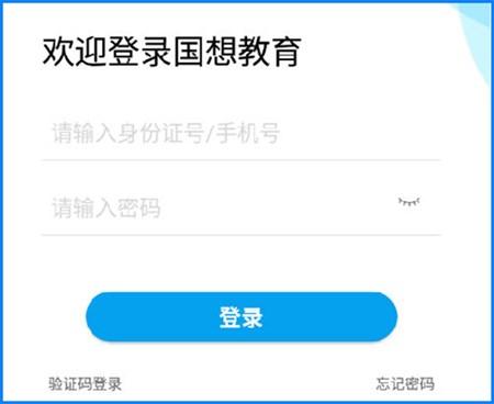 国想教育app界面截图