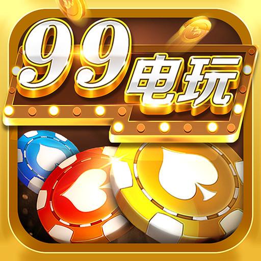 99电玩捕鱼游戏