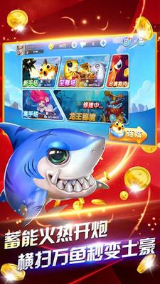 电玩城金鲨银鲨手机版