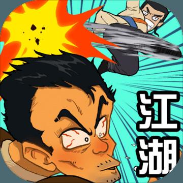 踢飞江湖免广告版