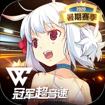 冠军超音速安卓版 v1.1.5