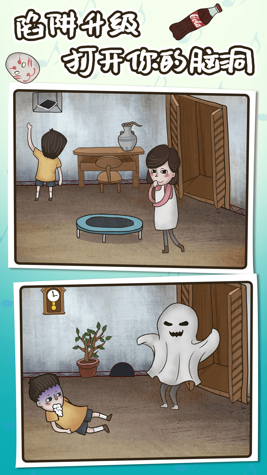 隐藏我的游戏母亲最新版