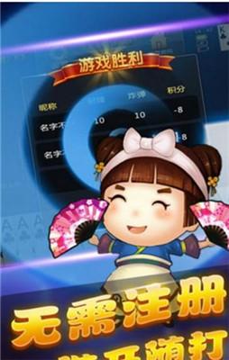 清和棋牌手机版