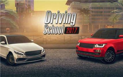 驾驶学校2017破解版下载截图
