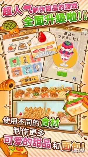 洋果子店游戏下载截图