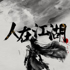 人在江湖破解版  v1.1.9