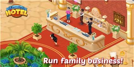 如家酒店游戏破解版下载截图