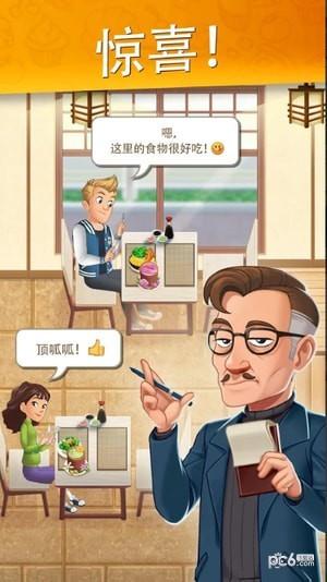 烹饪日记汉化破解版