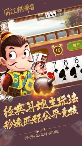 西元丽江棋牌卡心五麻将